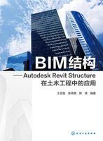 Autodesk Revit Structure在土木工程中的应用