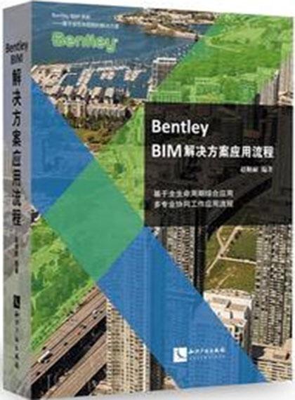 Bentley BIM解决方案应用流程