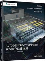 Autodesk Revit MEP 2015管线综合设计应用