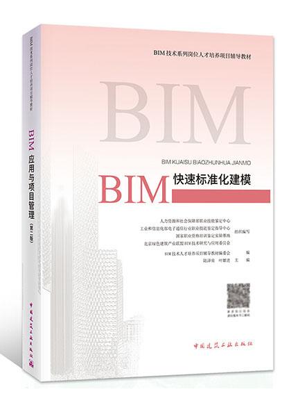 BIM快速標準化建模