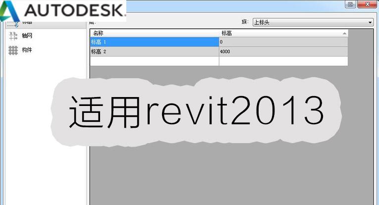 Revit Extensions 2013(Revit速博插件)
