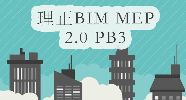 理正BIM MEP