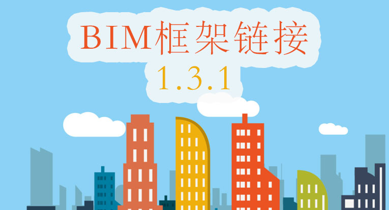 BIM框架链接