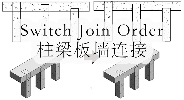 Switch Join Order 柱梁板墻連接