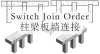 Switch Join Order 柱梁板墙连接