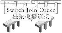 Switch Join Order 柱梁板墻連接