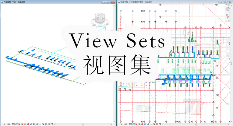 View Sets 视图集