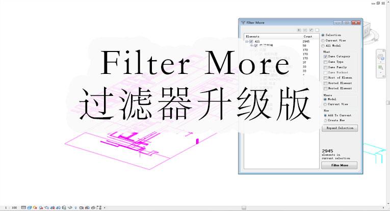 Filter More过滤器升级版