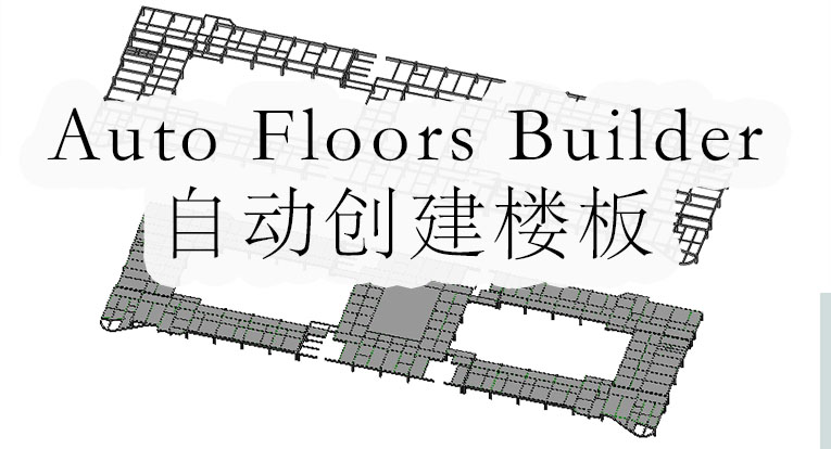 Auto Floors Builder 自动创建楼板