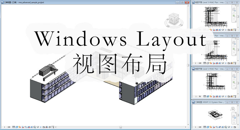 Windows Layout 视图布局