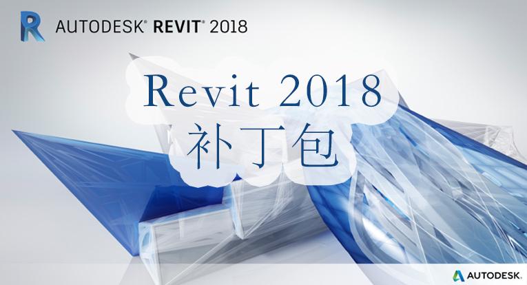 Revit 2018补丁包1.1