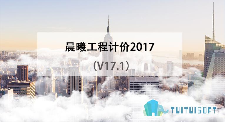 晨曦工程計價2017