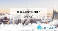 晨曦工程计价2017