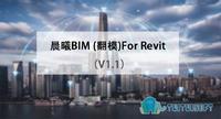 晨曦BIM翻模 for Revit