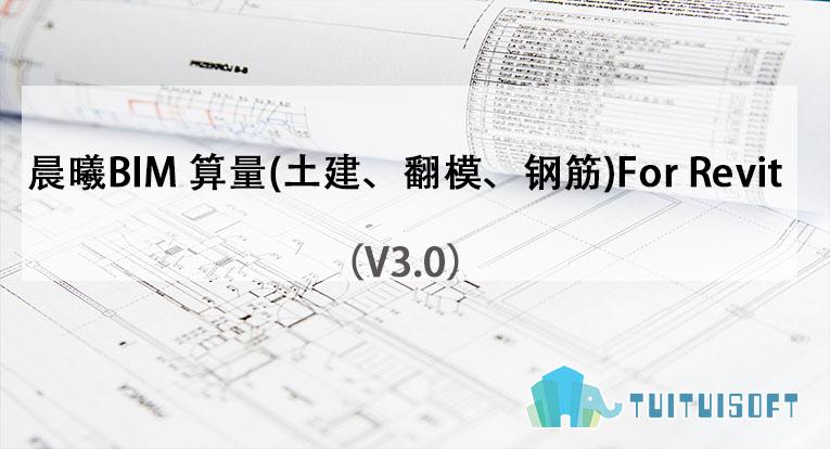 晨曦BIM算量(土建、翻模、鋼筋)For Revit