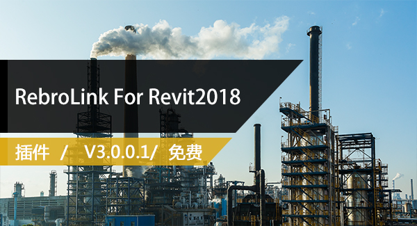 RebroLink For Revit2018