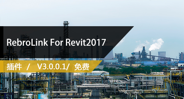RebroLink For Revit2017