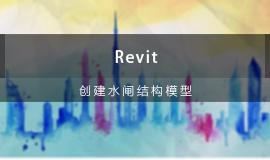 Revit创建水闸结构模型