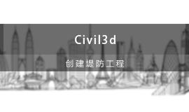 Civil  3D在海堤项目中的实践应用