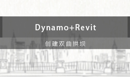 Dynam+Revit创建双曲拱坝