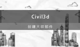 Civil 3D创建大坝部件视频教程