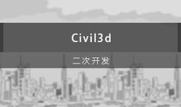 Civil 3D二次开发视频教程
