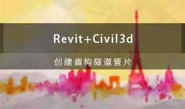 Revit+Civil 3D创建盾构隧道管片
