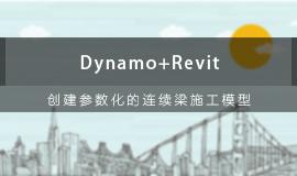 Dynamo+Revit创建参数化的连续梁施工模型