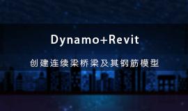 Dynamo+Revit创建连续梁桥梁及其钢筋模型