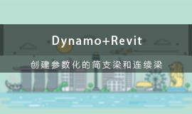 Dynamo+Revit创建参数化的简支梁和连续梁