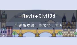 Revit+Civil3d创建简支梁、斜拉桥、拱桥