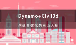 Dynamo+Civil3d创建参数化的三山大桥