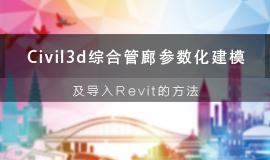 Civil 3D综合管廊参数化建模及导入Revit的方法