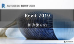 Revit 2019新功能介绍视频教程