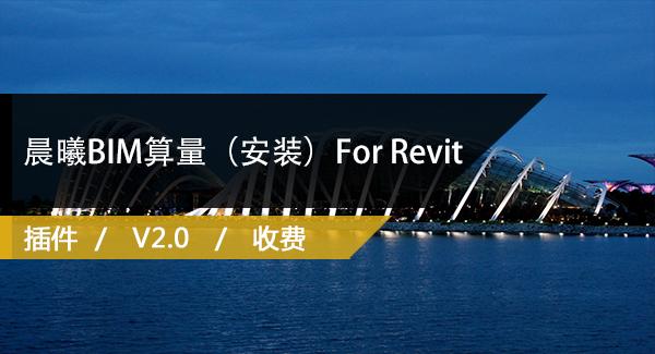 晨曦BIM算量【安装】For Revit