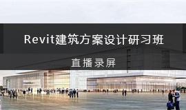 Revit建筑方案设计研习班直播录屏