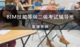 第十期全国BIM技能等级二级考试辅导班直播录屏