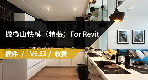 橄榄山快模(精装)For Revit