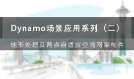Dynamo场景应用系列(二):地形处理及两点自适应空间网架构件