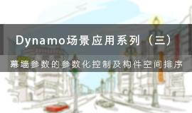 Dynamo场景应用系列(三):幕墙参数的参数化控制及构件空间排序