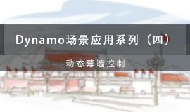 Dynamo应用场景系列(四):动态幕墙控制