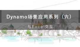 Dynamo应用场景系列(六):与Excel交互