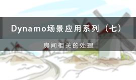Dynamo应用场景系列(七):房间相关的处理