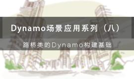 Dynamo应用场景系列(八):路桥类的Dynamo构建基础