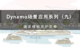 Dynamo应用场景系列(九) :墙体模板支护龙骨