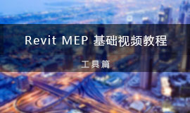 Revit MEP 基础视频教程(工具篇)