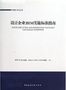 设计企业BIM实施标准指南