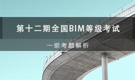 第十二期全国BIM等级考试一级考题解析