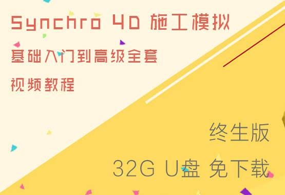 【终生学习—U盘版】Synchro 4D基础入门到高阶