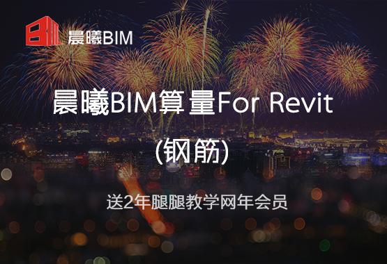 晨曦BIM算量 for Revit(钢筋 )